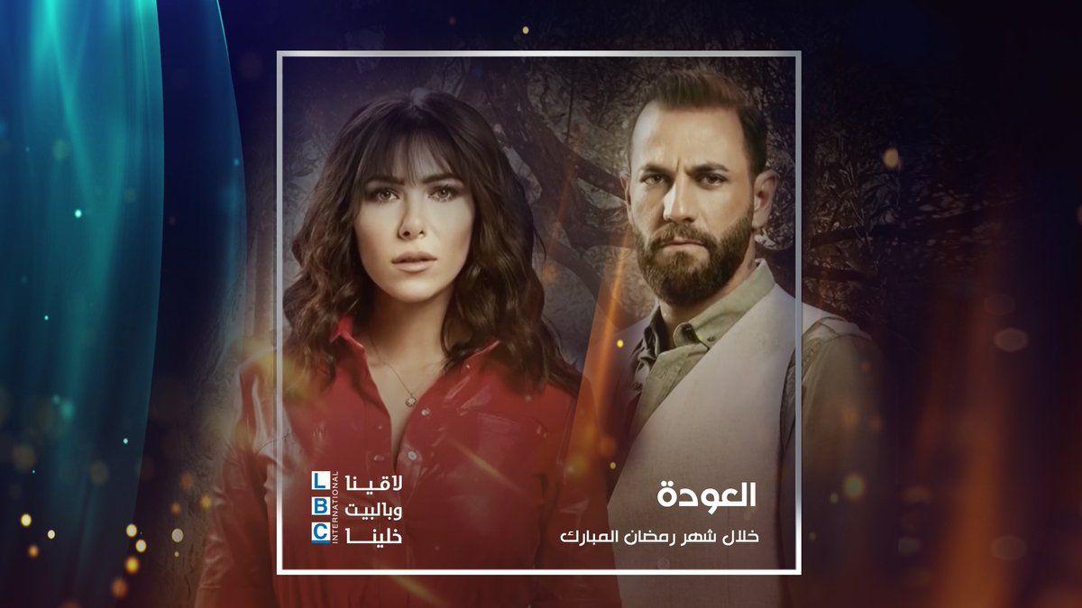 مشاهدة وتحميل جميع حلقات مسلسل دفعة بيروت Movie Posters Movies Poster