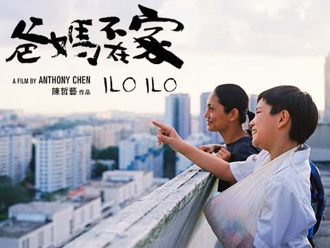 爸妈不在家 Ilo Ilo http://adf.ly/pZ2fK  It is a Singapore story but it is also a story that will find audiences beyond it's home country, for it has a universal theme of family that appeals to most people.