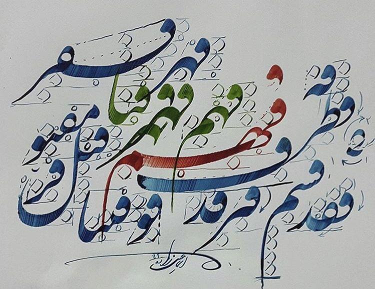 Pin By Sadaf Zafar On Nastaaliq Persian Calligraphy Art Farsi Calligraphy Persian Calligraphy