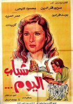 مشاهدة أفلام مصرية عربية قديمة Egypt Movie Disney Characters Egypt