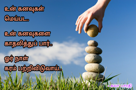 Motivation Quotes In Tamil Motivation Poem Tamil Kavithai Kala