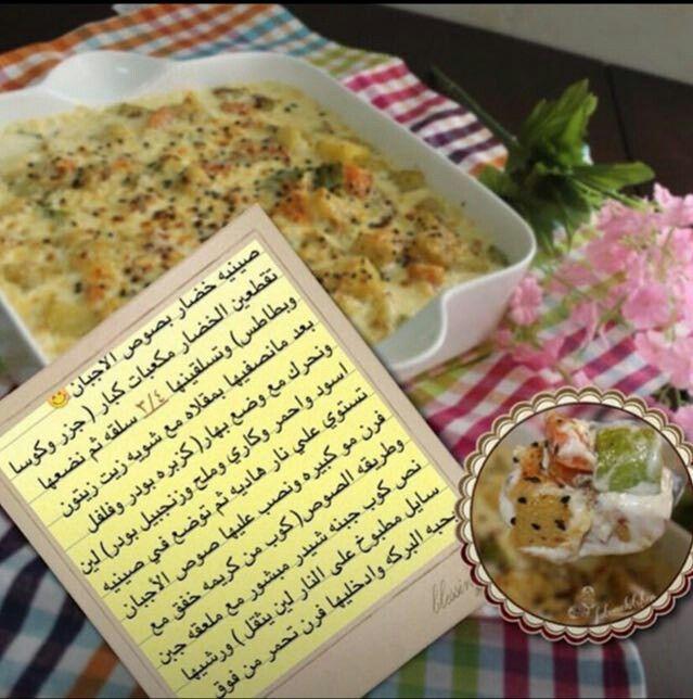 صينية خضار Cooking Recipes Ramadan Recipes Cooking