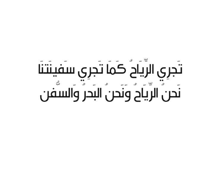 نحن الرياح و نحن البحر و السفن Quotations Arabic Quotes Quotes