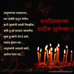 In Marathi Birthday With Cake Quotes Images