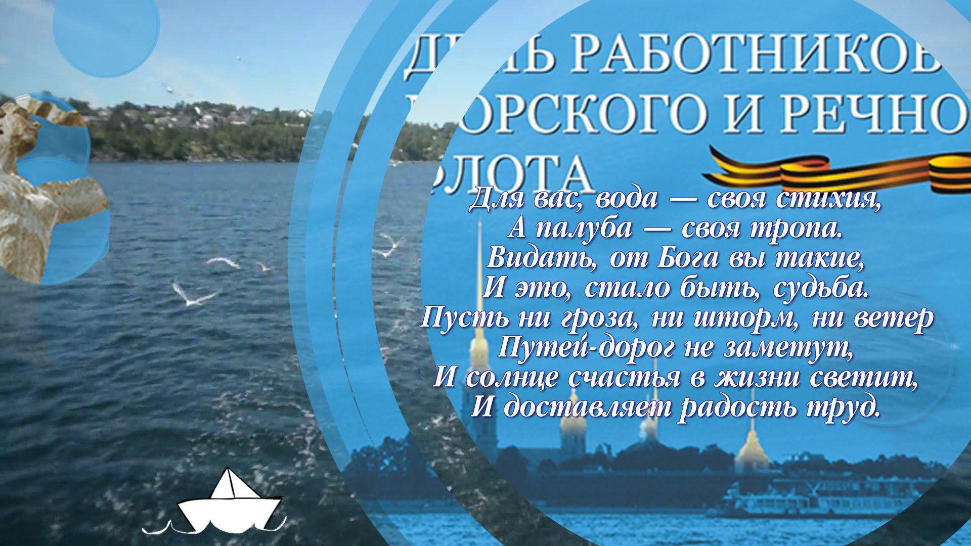 открытки с днем работников речного флота был первый