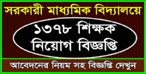 Govt High School Job Circular 2018 www bpsc gov bd published