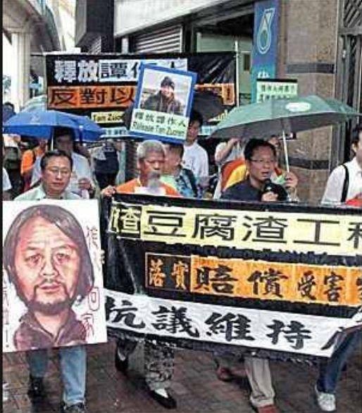 Tan Zuoren rally