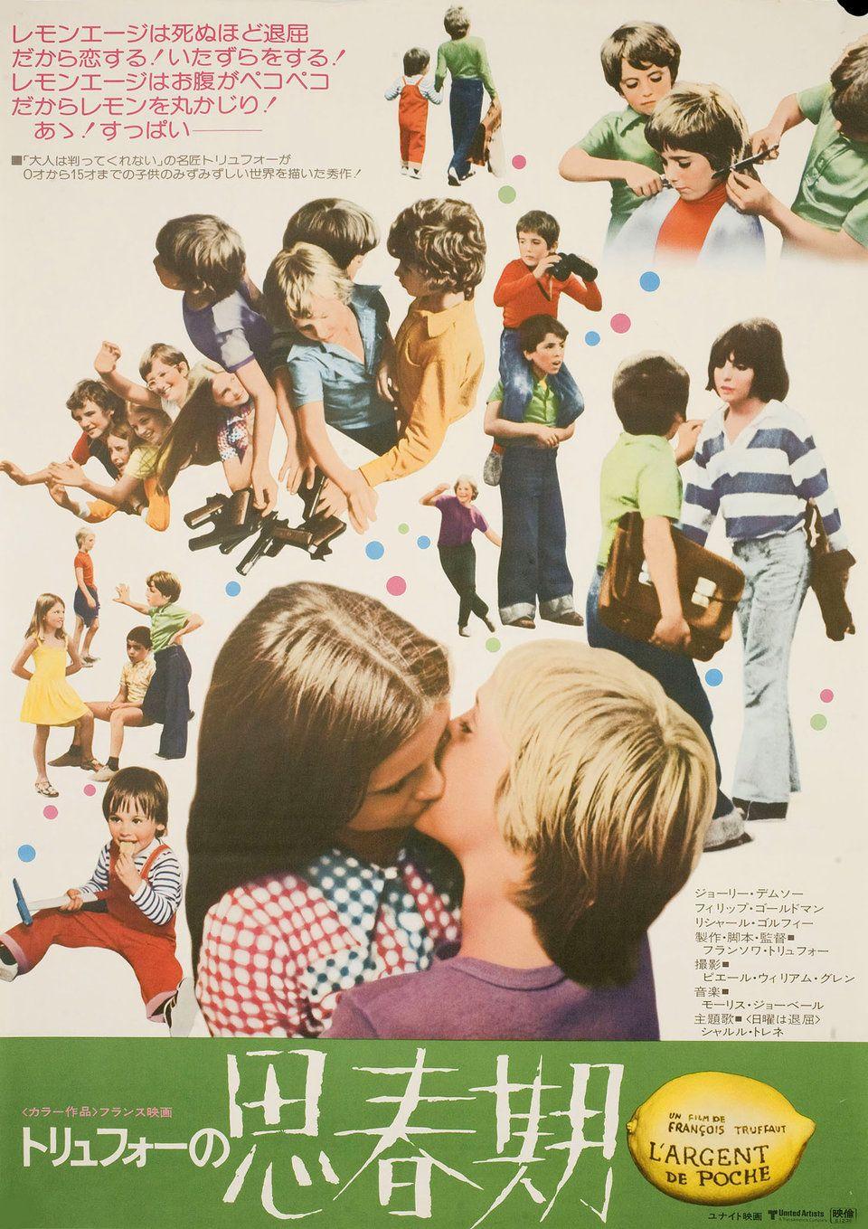 Japanese poster for SMALL CHANGE (François Truffaut, France, 1976)