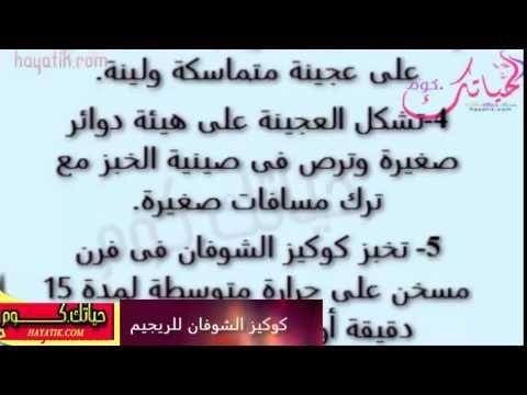 كوكيز الشوفان للريجيم طريقة عمل كوكيز الشوفان طريقة كوكيز عمل الكوكيز Calligraphy Arabic Calligraphy