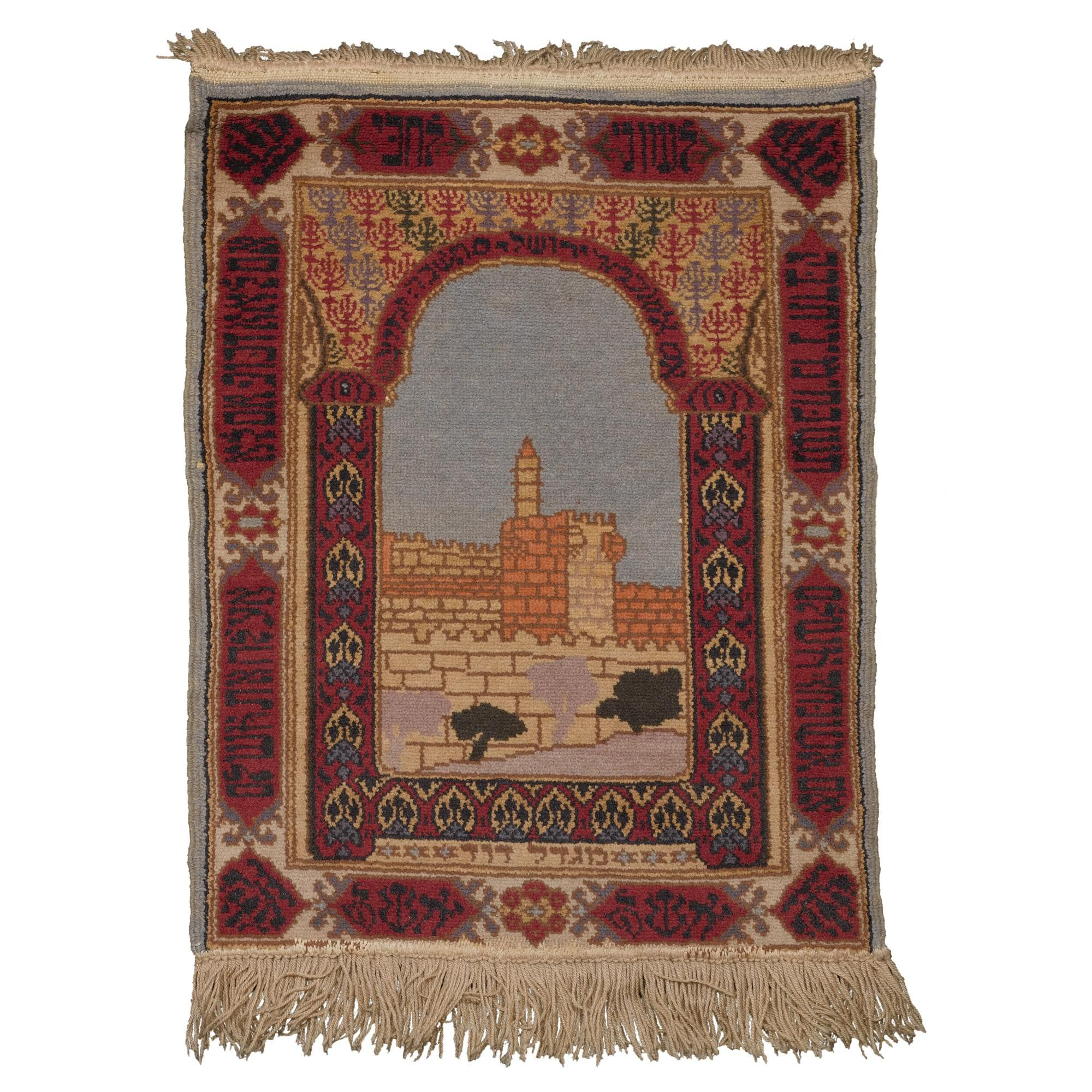 123 Property From The Collection Of Anton Felton A Marbadiah Wool Rug Jerusalem 1920 S Centered With A Depiction Of Th Jewish Art Romantic Art Art Exhibition