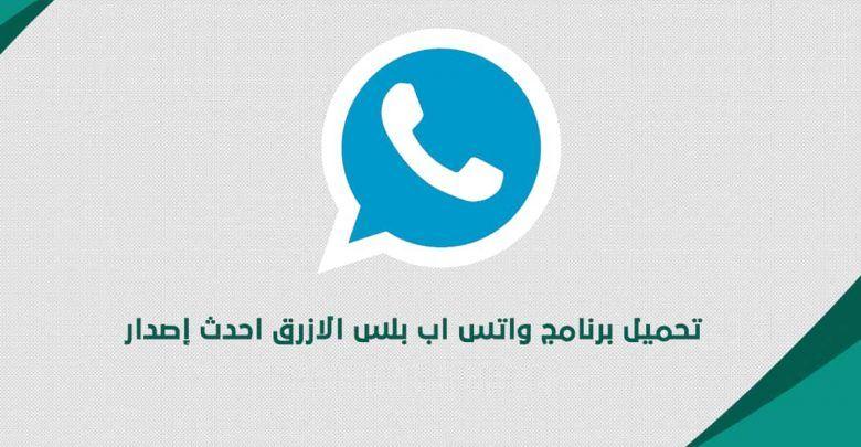 تحميل وتساب بلس 2014 تحميل مباشر الذهبي و الاحمر و الازرق عربي Watsab Plus Arabic Tech Company Logos Download Free App Company Logo