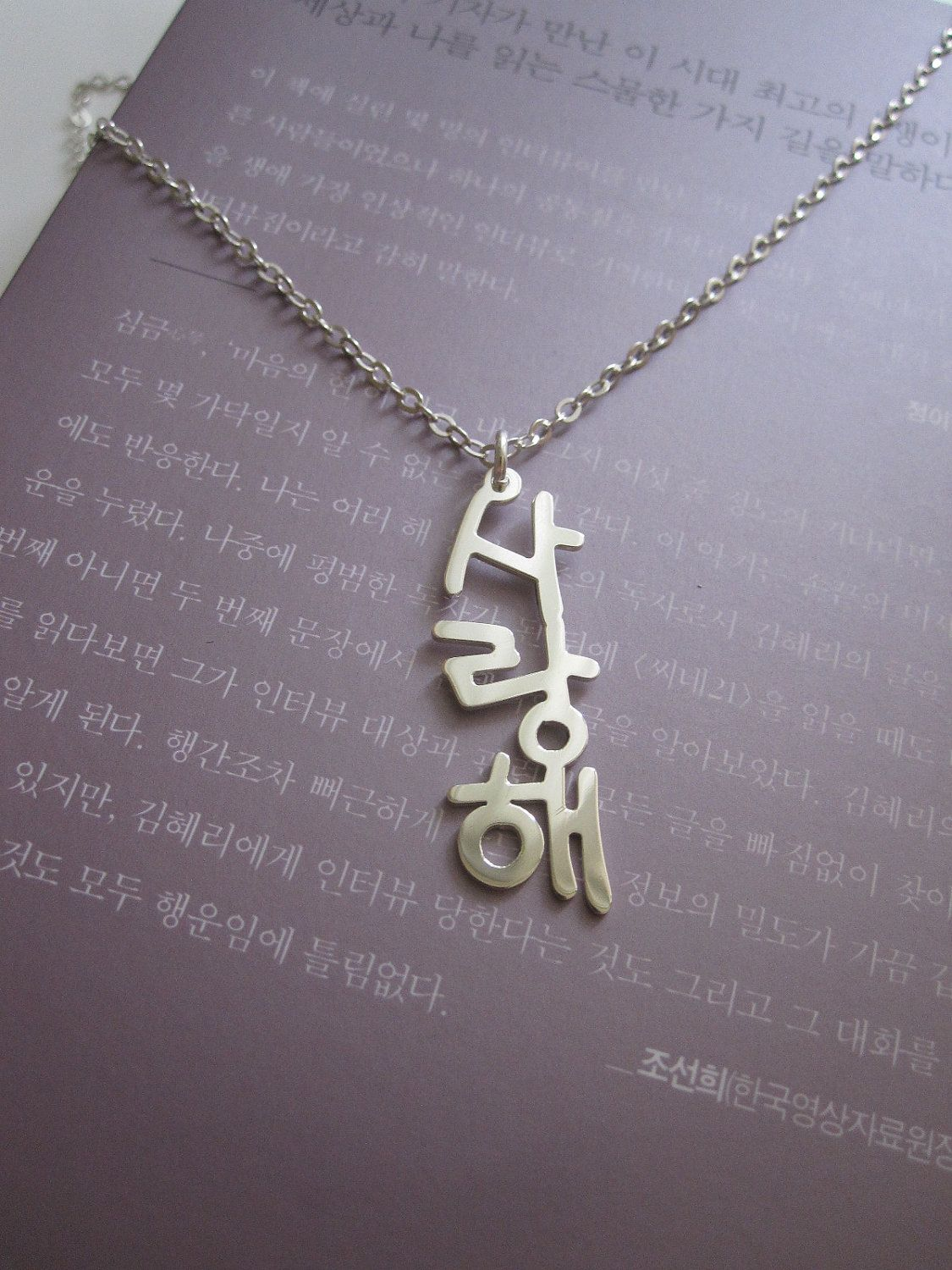 0f486b37d2 Personalized Sterling Silver Vertical Korean Name Necklace. $29.00, via  Etsy.