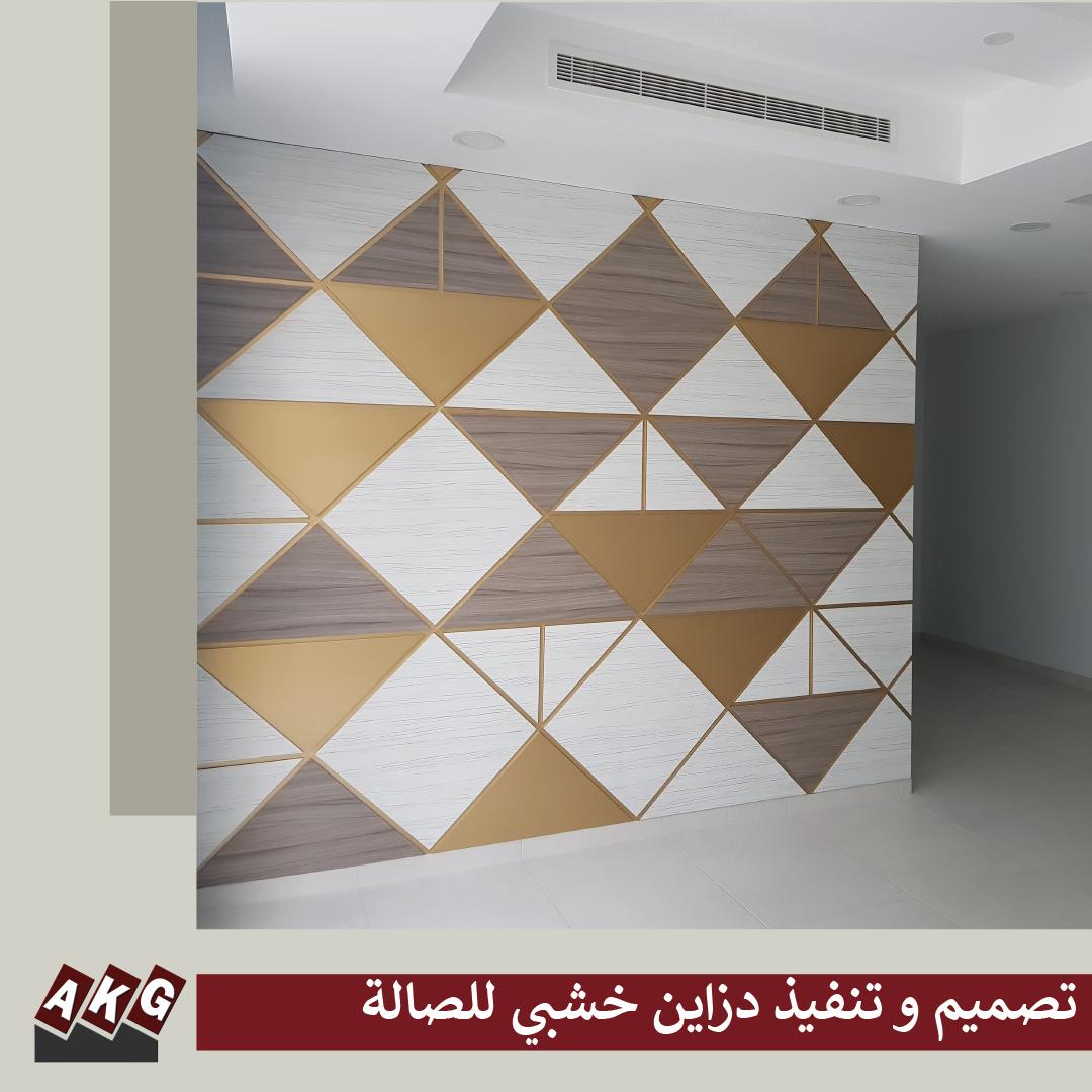 تصميم جدار خشب جبس ابيض و بني و ذهبي 2020 ديكور صالة Home Decor Contemporary Rug Decor