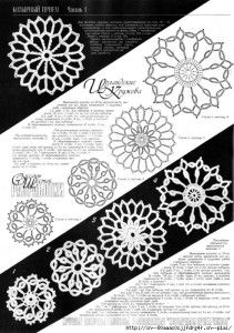 A collection of patterns - Irish lace: motives, butterflies #irishlace