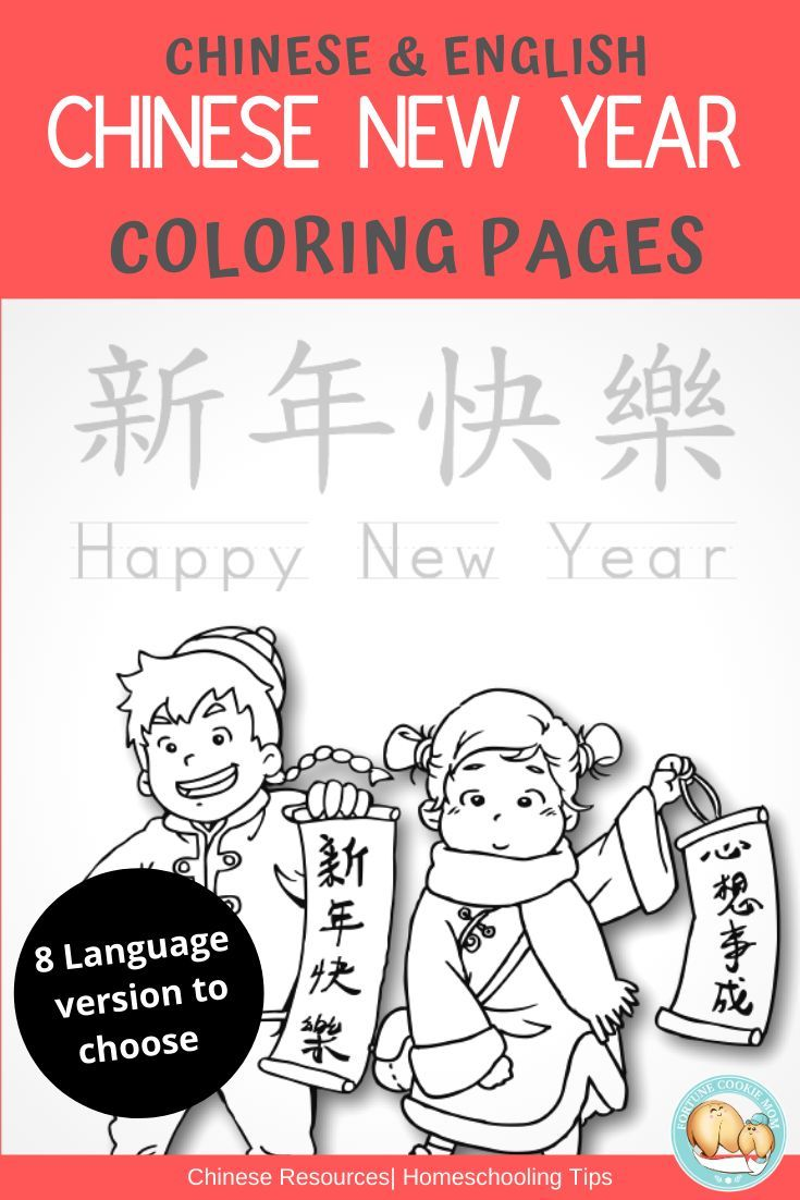 Chinese new year coloring pages in 2020 new year