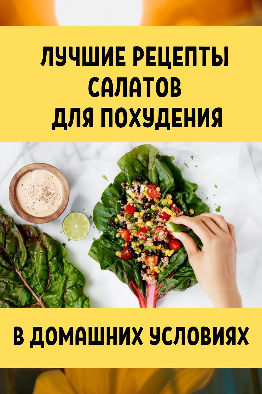 Рецепты Эффективного Похудения. Эффективные способы похудения в домашних условиях