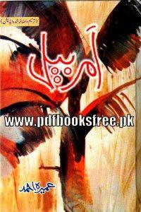 Pdf by bail urdu ahmed novel amar umera