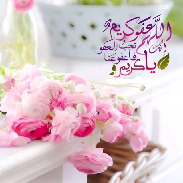 اللهم انك عفو كريم تحب العفو فاعفو عنا Islamic Pictures Ramadan Islamic Prayer
