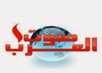 تردد قناة صوت العرب Sout Alarab Tv على النايل سات 2018 لمتابعة احدث الاخبار العربية Vehicle Logos Chevrolet Logo Logos