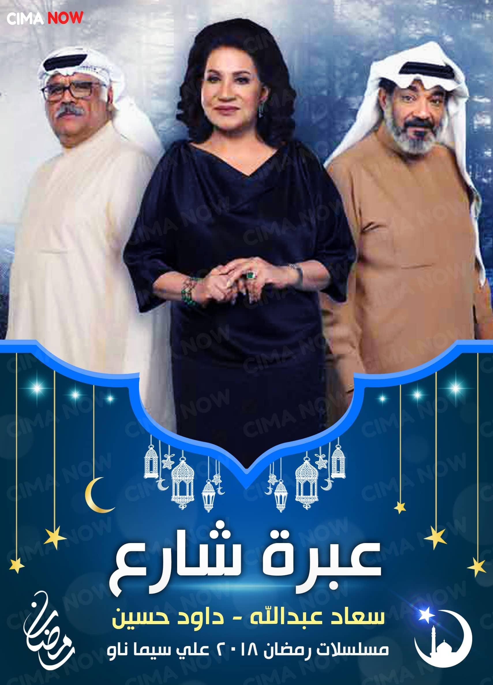 المسلسل الخليجي عبرة شارع الحلقة الأولى 1 كاملة أون لاين Movie Posters Movies Poster