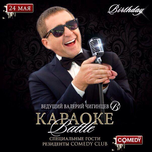 24 05 14 Den Rozhdeniya V Stile Karaoke Batl Specialnye Gosti Programmy Rezidenty Comedy Club Stil Karaoke Rozhdenie