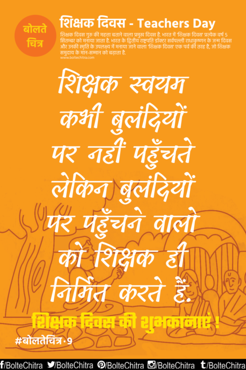 Quote 9 Teachers Day Quotes Greetings Whatsapp Messages Sms In Hindi श क षक स वयम कभ ब ल Best Teacher Quotes Happy Teachers Day Teachers Day Greetings