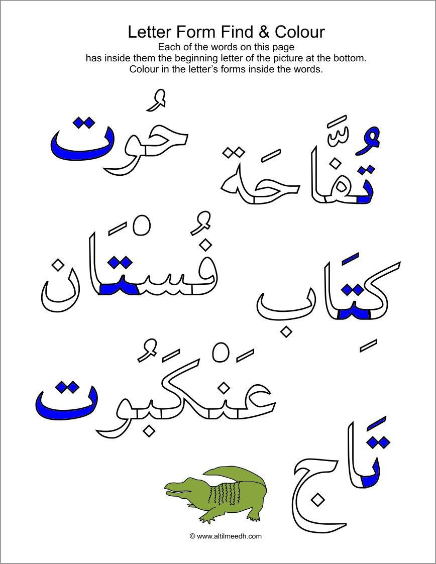 www.arabicplayground.com Letter Form Find and Colour by Al Tilmeedh ...