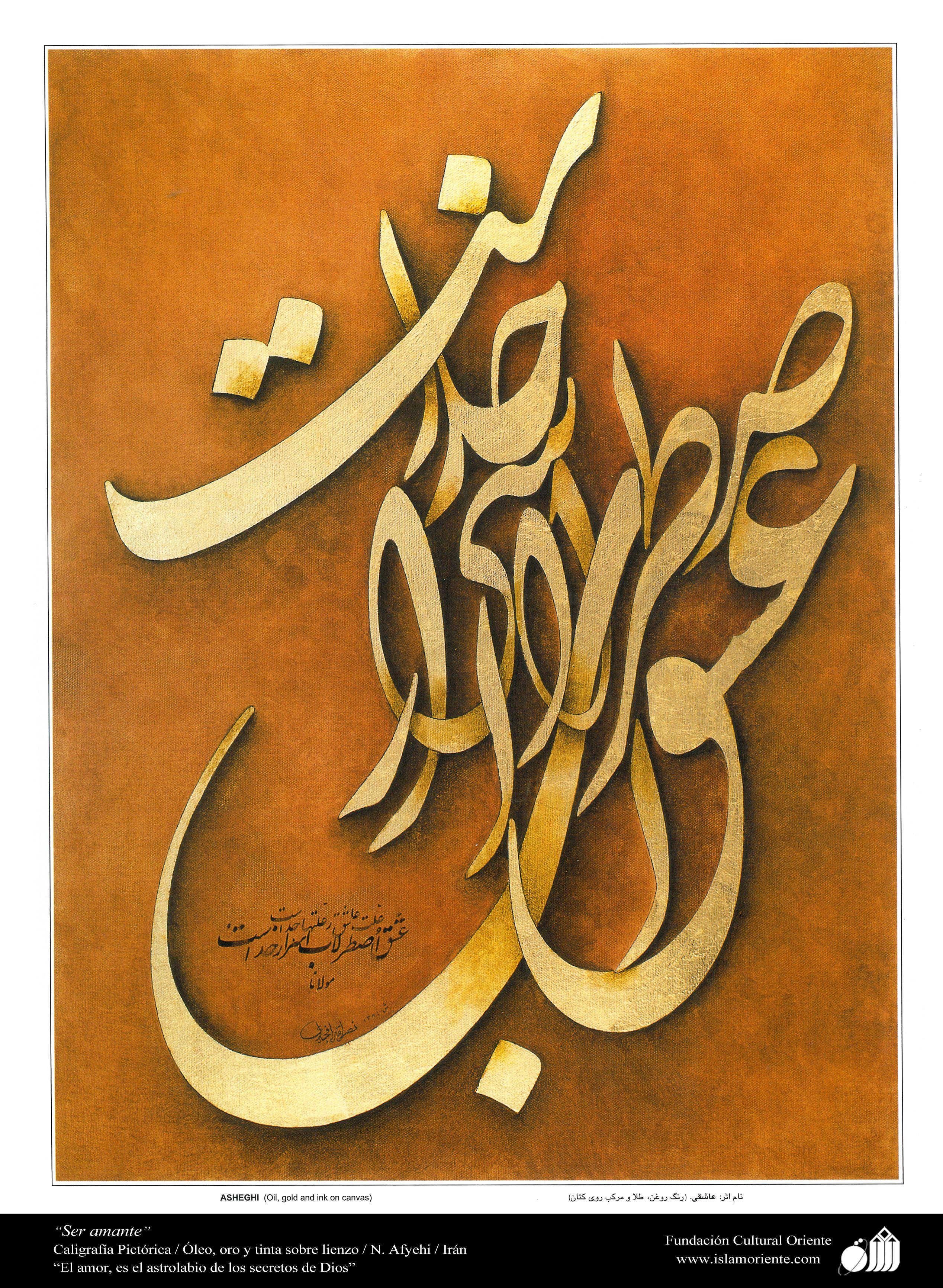 Ser amante - Caligrafía Pictórica Persa - Afyehi | Galería de Arte Islámico y Fotografía