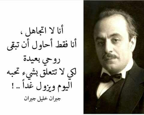 جبران خليل جبران Arabic Quotes Words Quotes Mixed Feelings Quotes