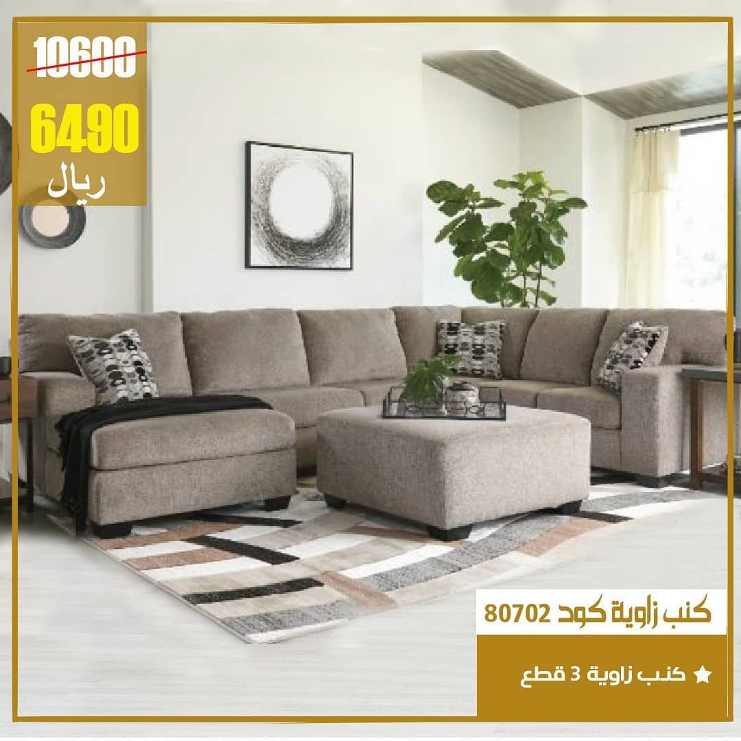 اثاث مفروشات مفروشات تركية تصميم ديكور ديكورات عروض تخفيضات طاولات كنب غرف جلوس تركيا زواج In 2020 Sofa Couch Furniture Bright Furniture Armless Loveseat