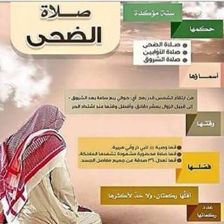 حساب ديني صلاة الضحى Islamic Quotes Wallpaper Islamic Quotes Wallpaper Quotes