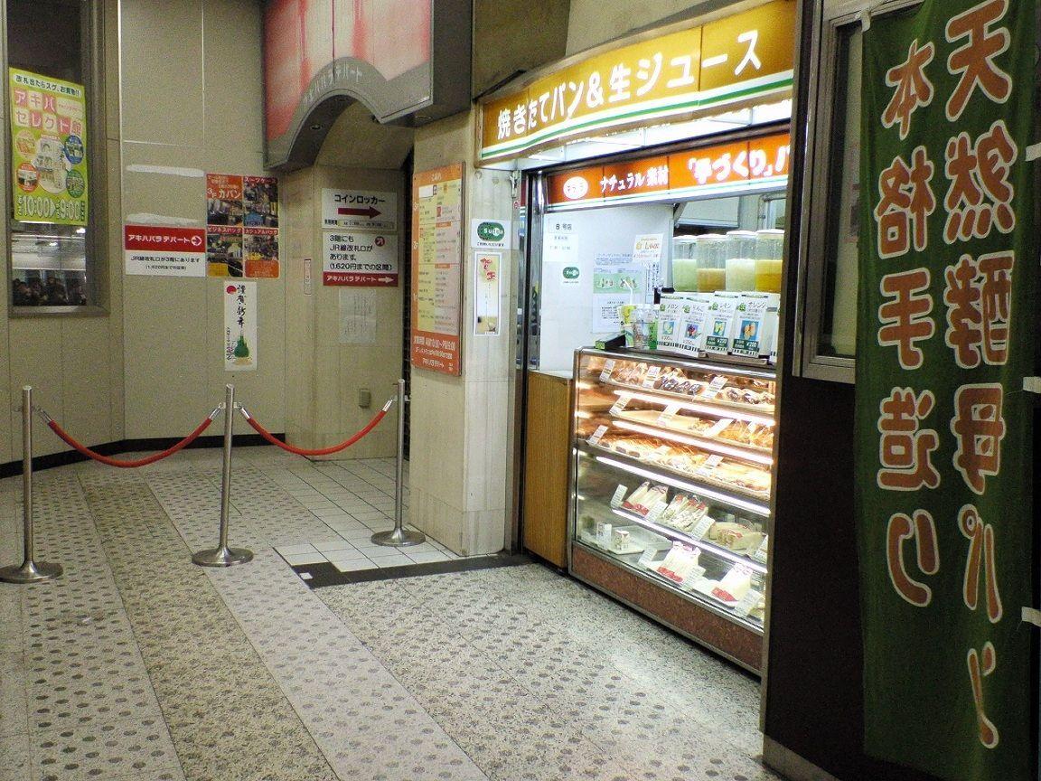 秋葉原駅改札横のデパート階段とサンドイッチスタンド 秋葉原 駅