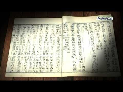 삼족오, 고대 한류를 밝히다 - 1부 삼족오, 한민족의 코드로 부활하다 (2/4)