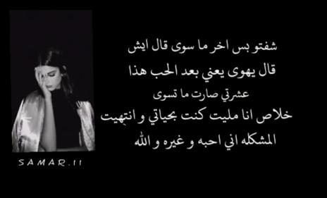 شفتو بس آخر ما سوى قال ايشش قال يهوى يعني بعد الحب هذا عشرتي صار ما تسوى