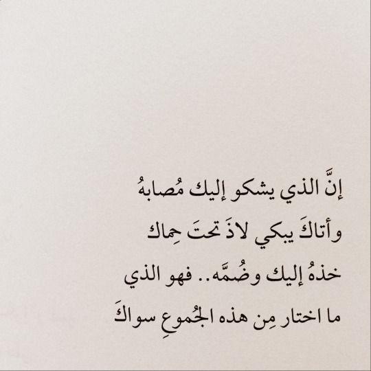Nadaa95 Spirit Quotes Words Quotes Islamic Love Quotes