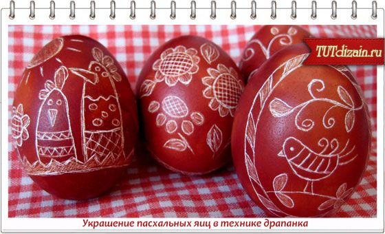 Декор праздников » Страница 15 » Дизайн & Декор своими ...