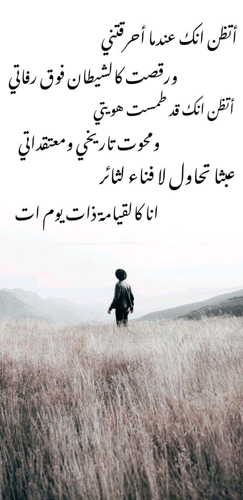 انا كالقيامة ذات يوم ات من اجمل الاشعار التي احبها Words Quotes Arabic Quotes Cool Words