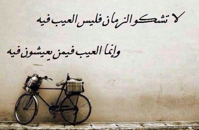 الزمن ما تغير أهل الزمن متغيرين Arabic Quotes Sayings And Phrases Words Of Wisdom