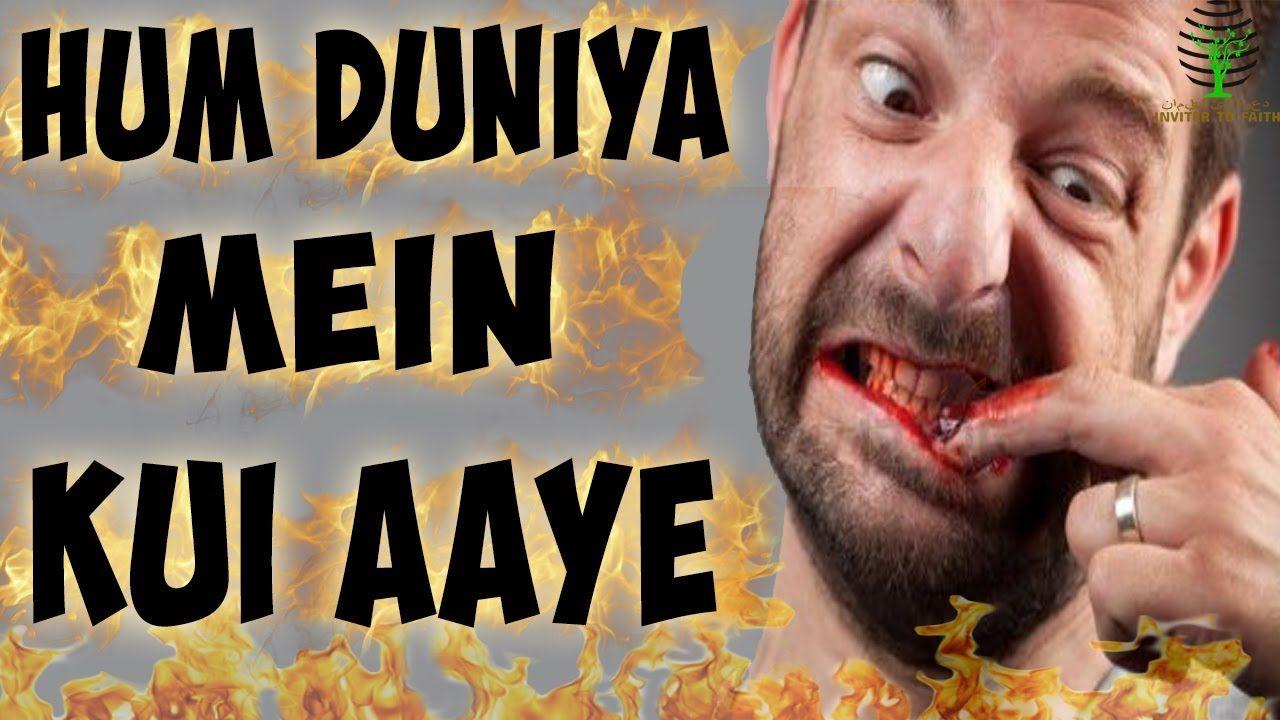 Hum duniya mein kui aaye
