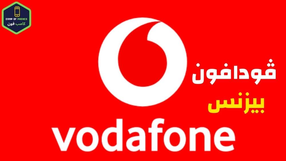 انظمة فودافون بيزنس بالتفصيل وطريقة التواصل مع خدمة عملاء فودافون بيزنس من خلال اهم اكواد بيزنس شركات 2020 واهم الباق Vodafone Logo Pinterest Logo Company Logo