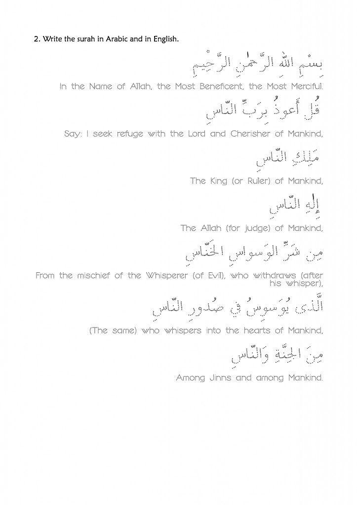 Printable Worksheets islamic studies worksheets : Surah An Nas Worksheets | ♧Quran♧ | Pinterest | Worksheets ...