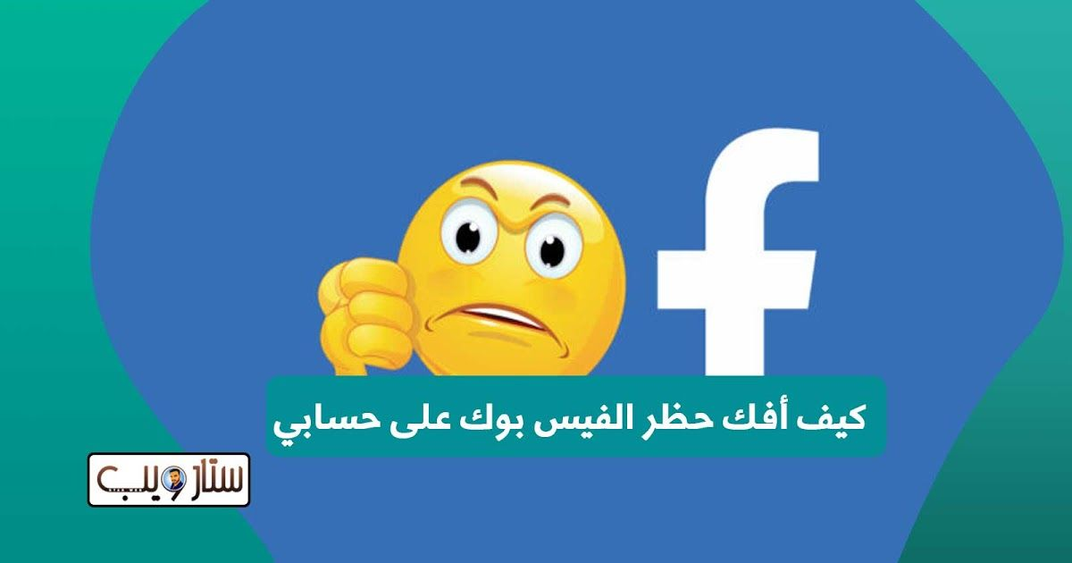 تختلف الأسباب وتعدد التي تكون وراء حظر حسابك على الفيس بوك أو حظر الحسابات غير المرغوب فيها وفيما يلي بعض الحلول التي يج Fictional Characters Character Tweety