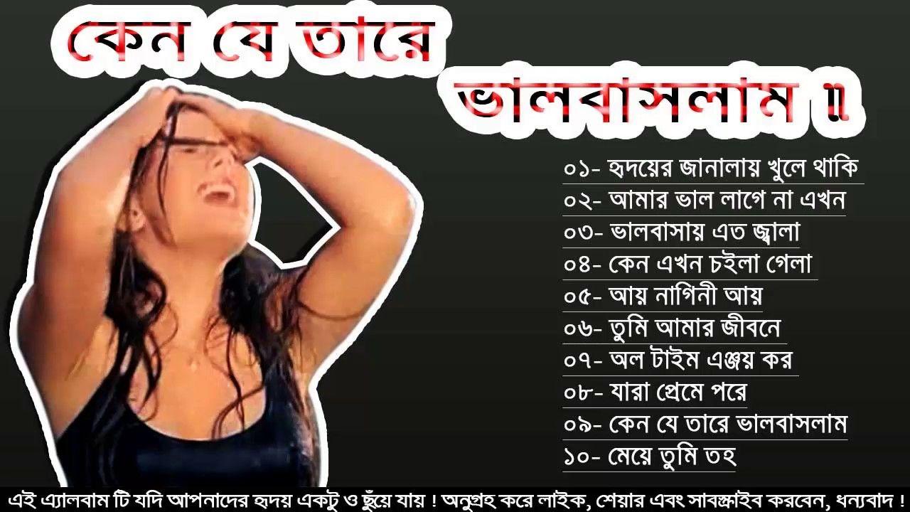 Bangla Music Bangla Gan ক ন ত র ভ লব সল ম