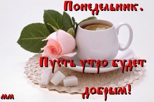Odnoklassniki Coffee Quotes Coffee Images Greetings Images
