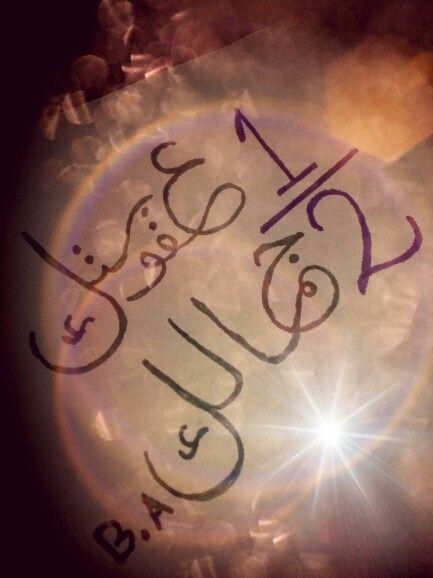 بتول علاونه Calligraphy Arabic Calligraphy