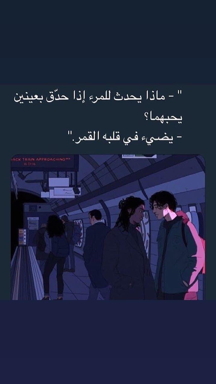 كالبدر حين يكتمل Arabic Quotes Beautiful Arabic Words Arabic Love Quotes