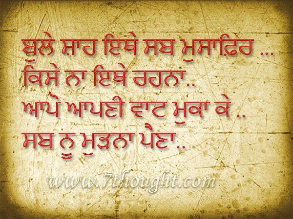 Thoughts In punjabi | Born Punjabi! | Hindi quotes, Punjabi