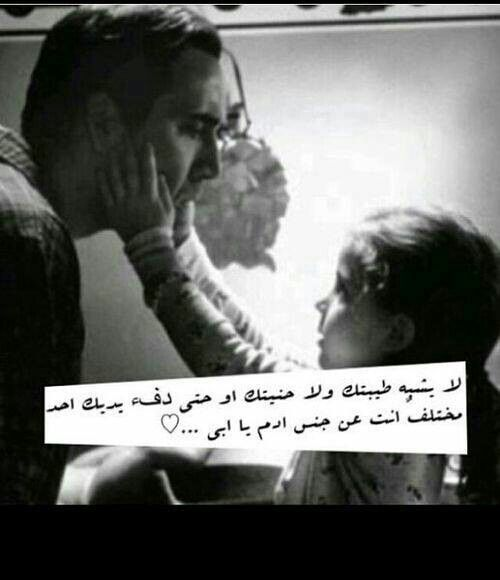أبي بابا ابوي حبيبي Funny Arabic Quotes Dad Quotes Cover Photo Quotes