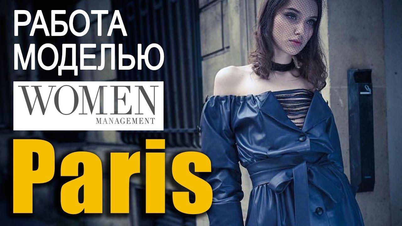 Работа в париже моделью работа в спб для девушки 17 лет