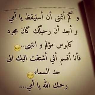 اصعب الم والله Love U Mom Quotes Words